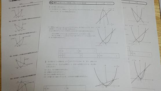 放物線と直線 (1)s.JPG