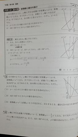 放物線と直線s.JPG