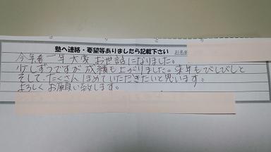 letter002s.JPG